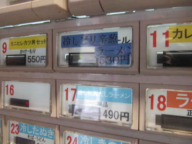券売機の冷しピリ辛葱ラーメンのボタン