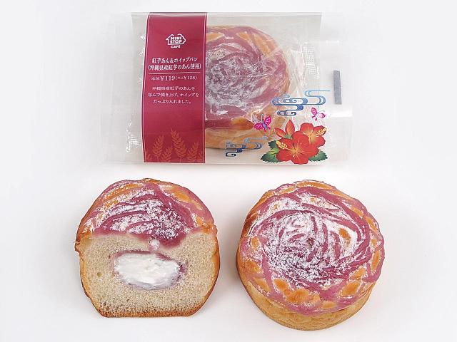 紅芋あん&ホイップパン