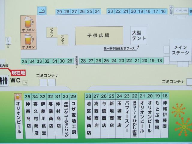 第41回那覇ハーリー2015会場案内図アップ2