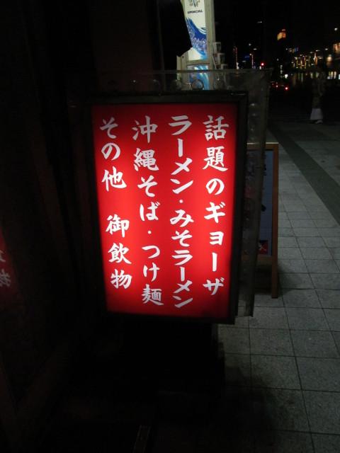 中華つけ麺大王国際通り店の縦書き看板