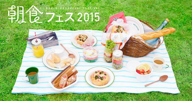 朝食フェス2015メイン画像