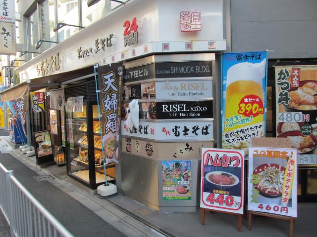 富士そば渋谷下田ビル店に来ました20150511