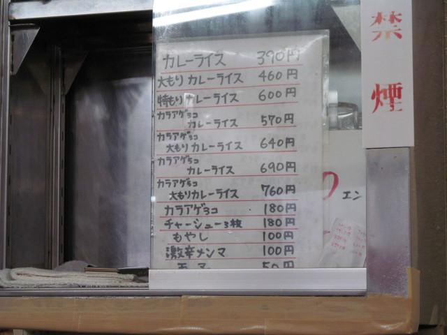 船橋らーめん亭店内のメニュー3