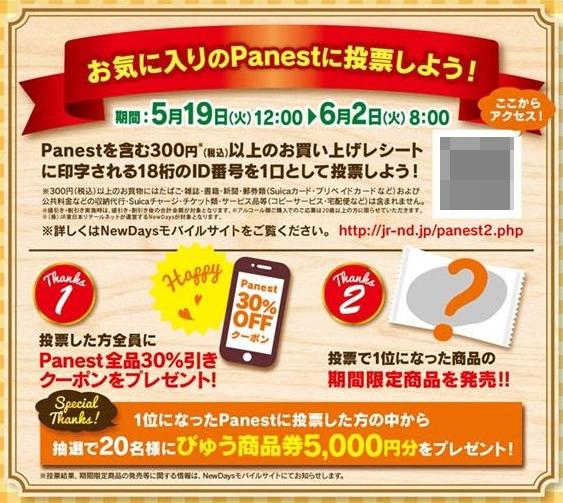 Panest総選挙キャンペーン