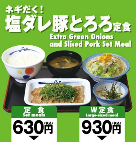 ネギだく塩ダレ豚とろろ定食日本語英語