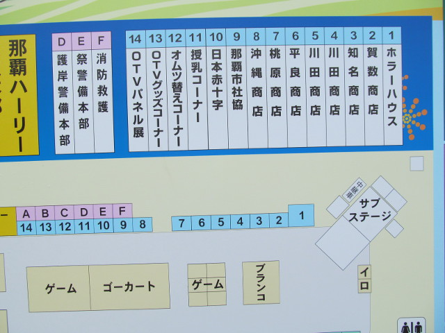 第41回那覇ハーリー2015会場案内図アップ3