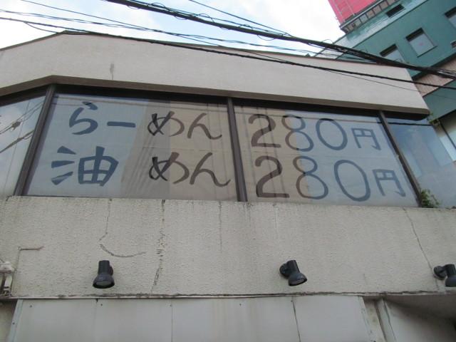 船橋らーめん亭らーめん280円油めん280円