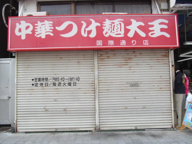 元祖つけ麺大王国際通り店のシャッター