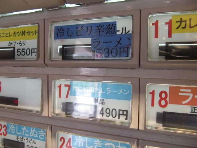 券売機の冷し和風だしラーメンのボタン