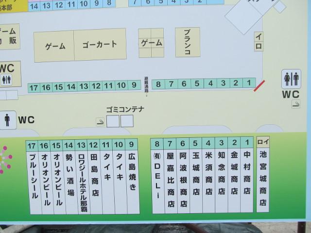 第41回那覇ハーリー2015会場案内図アップ4