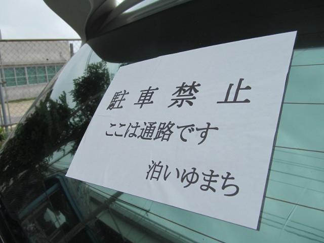 第41回那覇ハーリー2015初日泊いゆまちからの貼紙