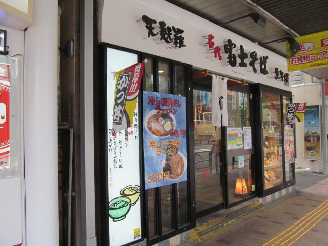 富士そば三軒茶屋店に来ました20150524