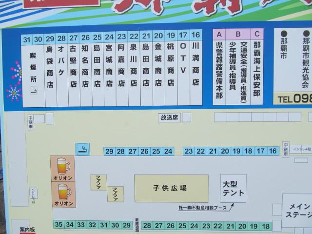 第41回那覇ハーリー2015会場案内図アップ1