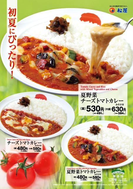 松屋夏野菜チーズトマトカレーポスター