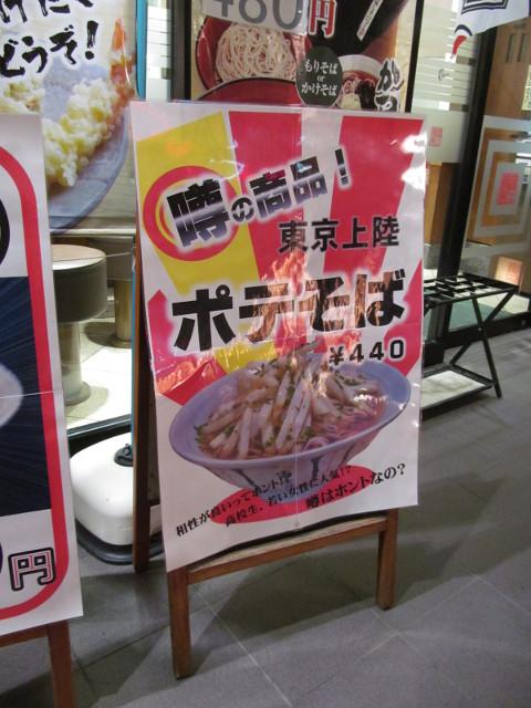 富士そば渋谷下田ビル店ポテそばの貼紙