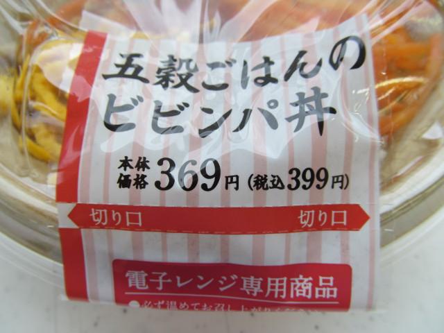 五穀ごはんのビビンパ丼のラベル