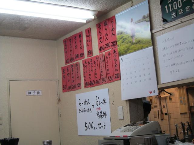 船橋らーめん亭店内のメニュー1