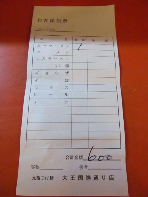 中華つけ麺大王国際通り店みそラーメンの伝票