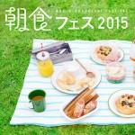 朝食フェス2015開催決定サムネイル