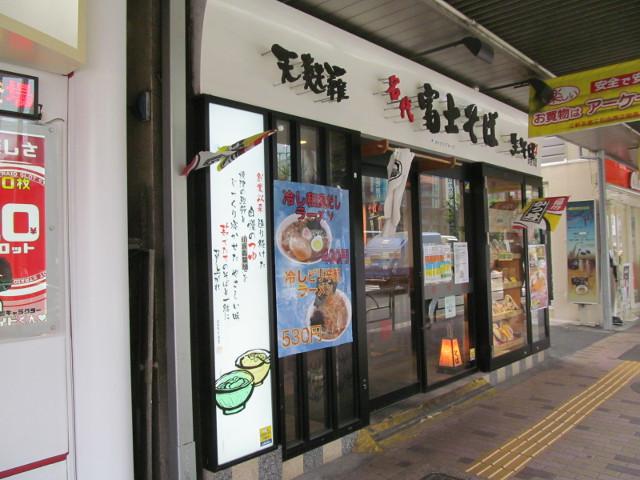 富士そば三軒茶屋店に来ました20150523