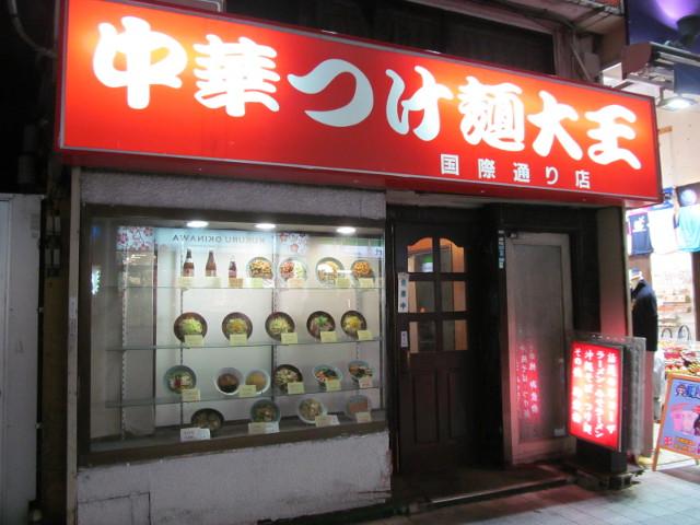 中華つけ麺大王国際通り店外観