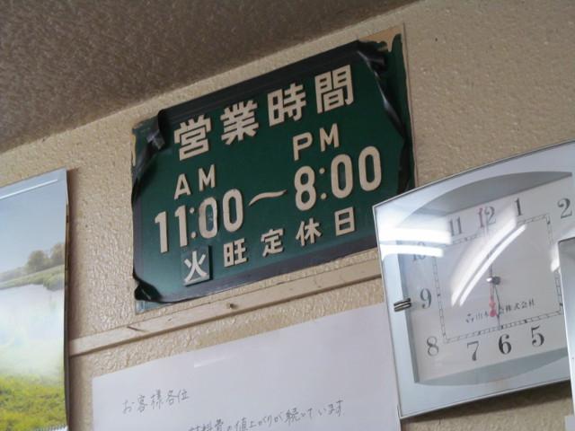 船橋らーめん亭の営業時間
