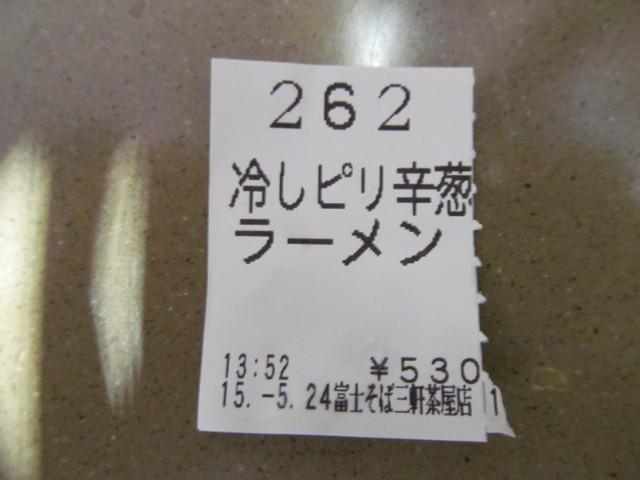 冷しピリ辛葱ラーメンの食券の半券