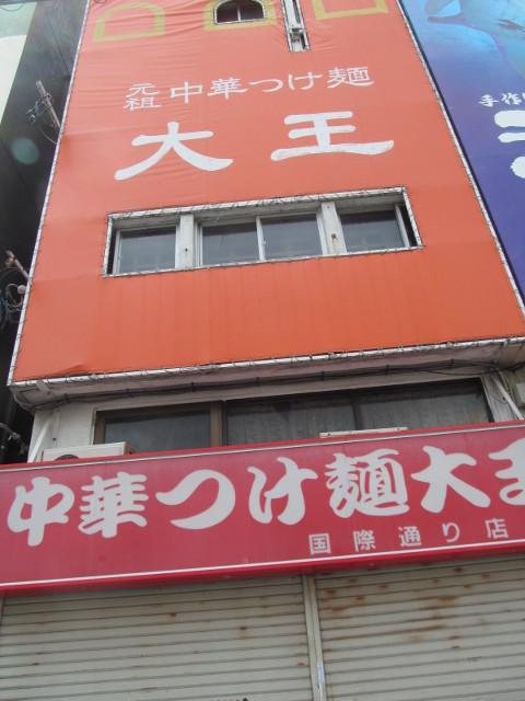 元祖つけ麺大王国際通り店昼間の外観