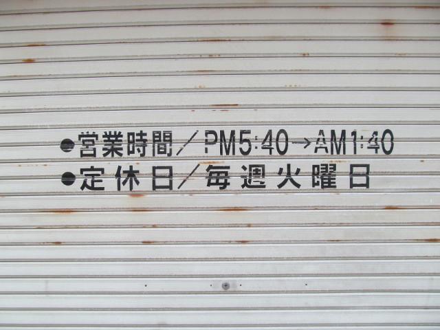 元祖つけ麺大王国際通り店のシャッターアップ1