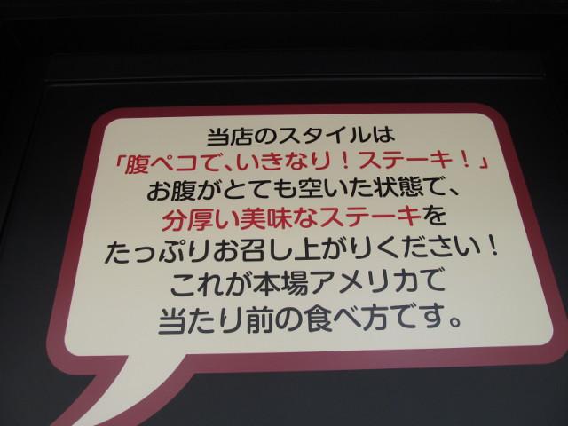 いきなりステーキ三軒茶屋店からのメッセージ1