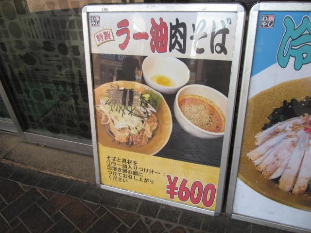 かしわや三軒茶屋店店外の特製ラー油肉そばの看板