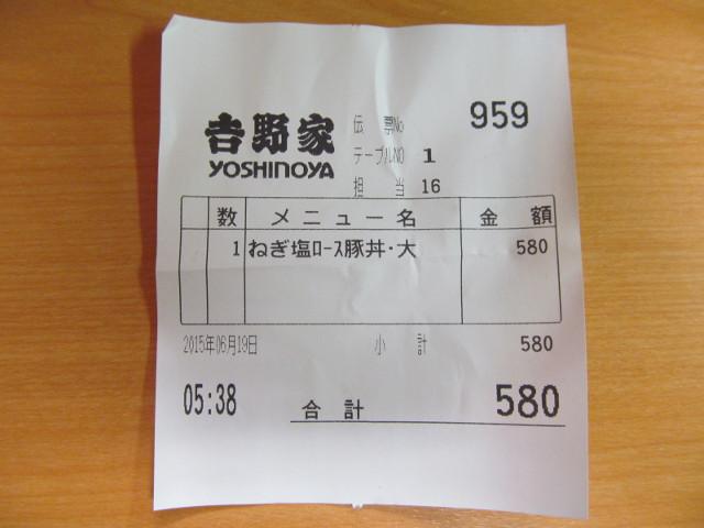 吉野家ねぎ塩ロース豚丼の伝票