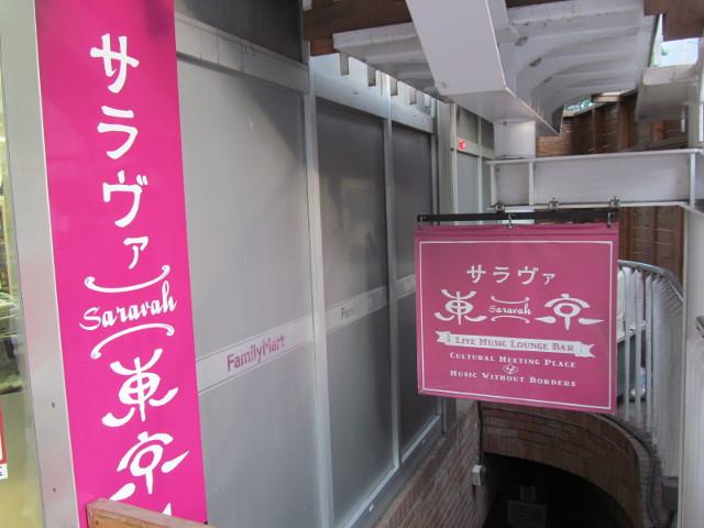 サラヴァ東京日曜日早朝の入口20150531