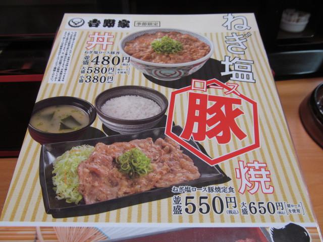 吉野家ねぎ塩ロース豚丼の独立メニュー