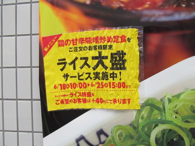 松屋店外の鶏の甘辛味噌炒め定食ポスターライス大盛サービス中