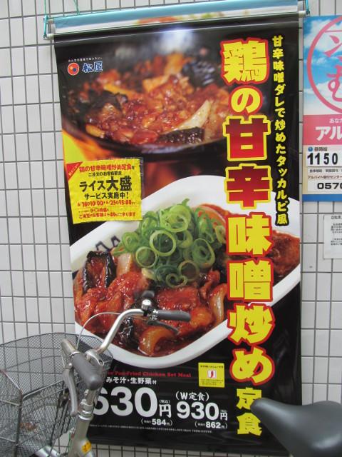 松屋店外の鶏の甘辛味噌炒め定食ポスターもっと寄り