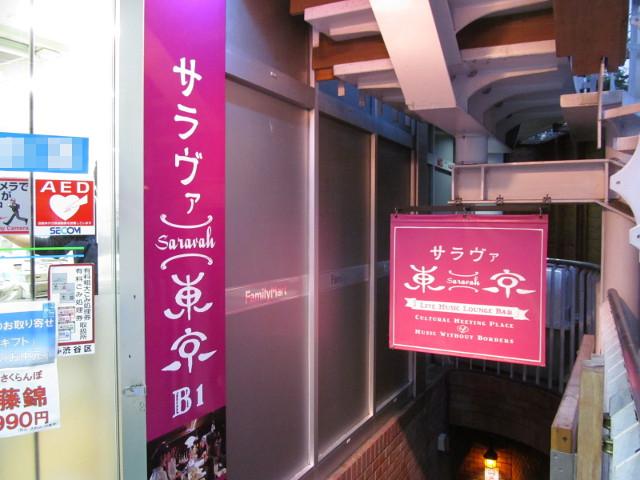 WANTED初日のサラヴァ東京1
