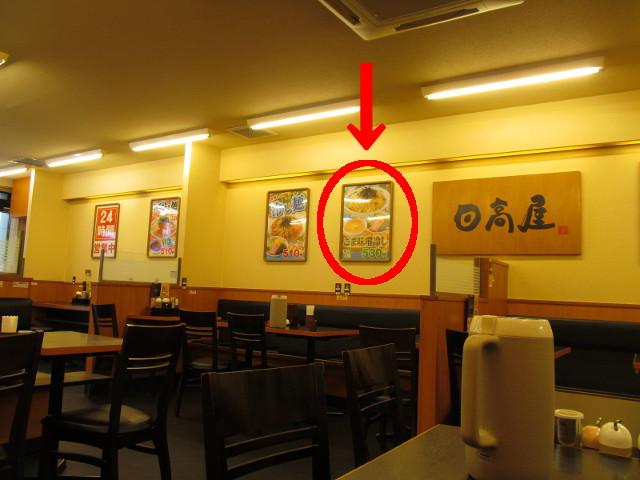 日高屋店内のごま味噌冷しポスターを発見