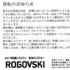 渋谷ロゴスキー移転のお知らせハガキサムネイル
