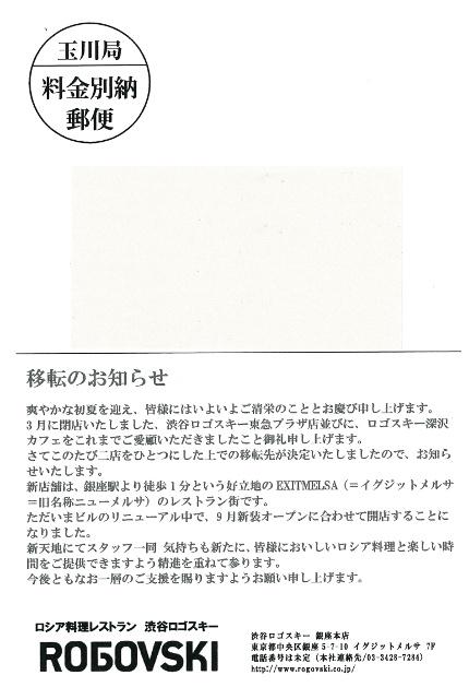 渋谷ロゴスキー移転のお知らせハガキオモテ