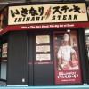 いきなりステーキ三軒茶屋店630オープンサムネイル