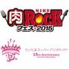 肉ロックフェス2015開催決定サムネイル