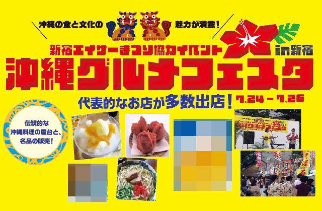 沖縄グルメフェスタ2015in新宿チラシ