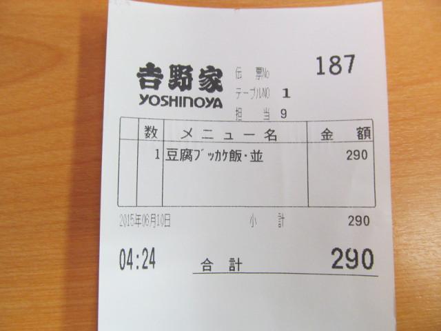 吉野家豆腐ぶっかけ飯鯛だし味の伝票