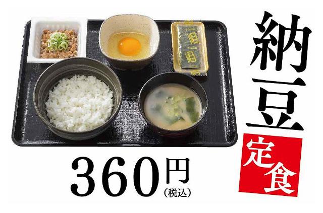 吉野家納豆定食