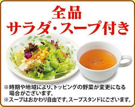 サイゼリヤランチは全品サラダスープ付き