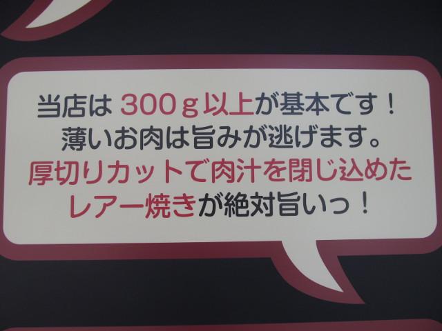 いきなりステーキ三軒茶屋店からのメッセージ2