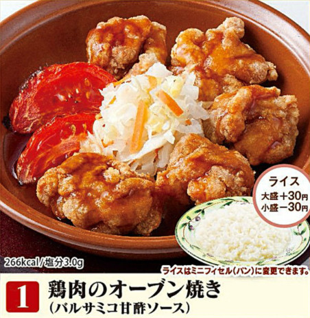 サイゼリヤ鶏肉のオーブン焼き
