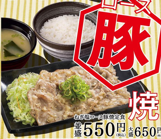 吉野家ねぎ塩ロース豚焼定食fromポスター