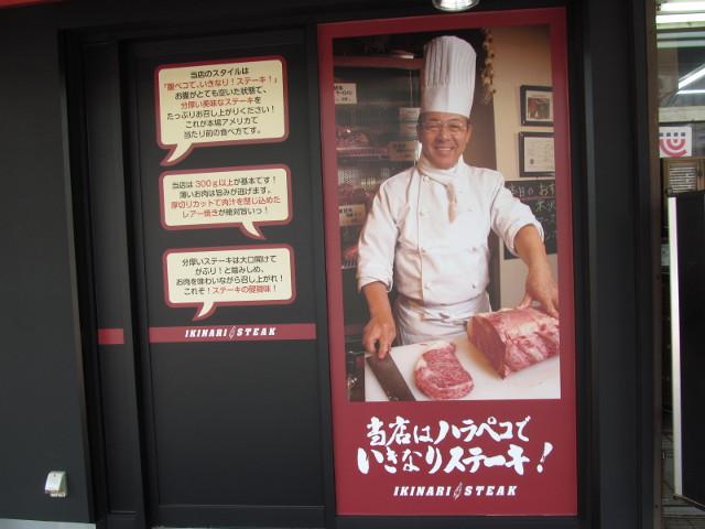 いきなりステーキ三軒茶屋店一瀬邦夫社長の写真